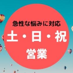 滋賀県で日曜も営業している整体院 ストレッチ×整体HOPE