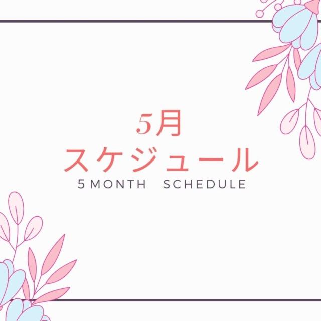 滋賀の整体院HOPEの5月のスケジュール