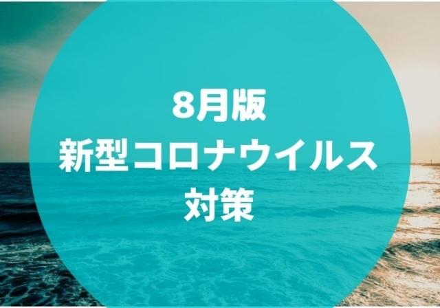 滋賀県の 緊急事態宣言解除後の対応