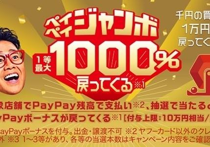 paypayjumbo-shigaseitai (1)