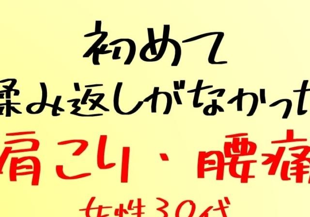 滋賀の整体院HOPE-初めて揉み返しがない整体