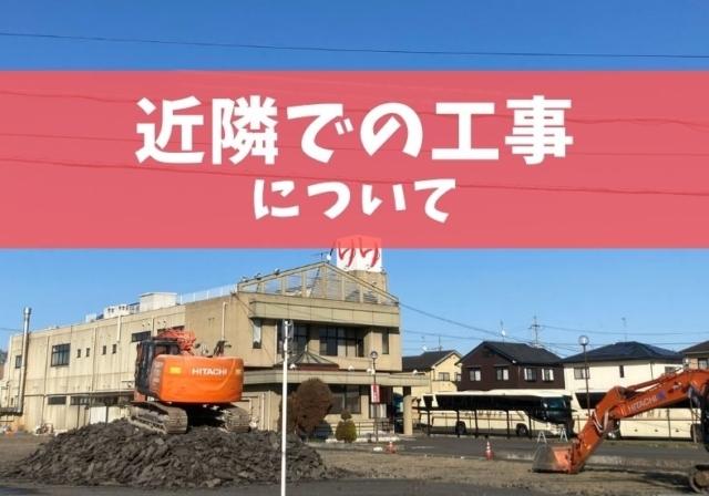 shigaseitai-kouji