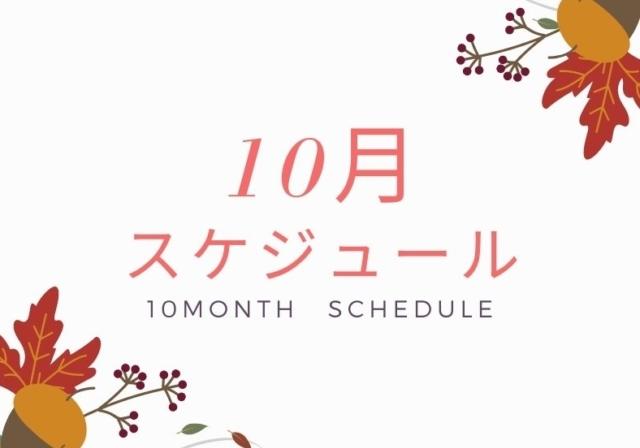 shigaseitai-schedule-20-10 (2)
