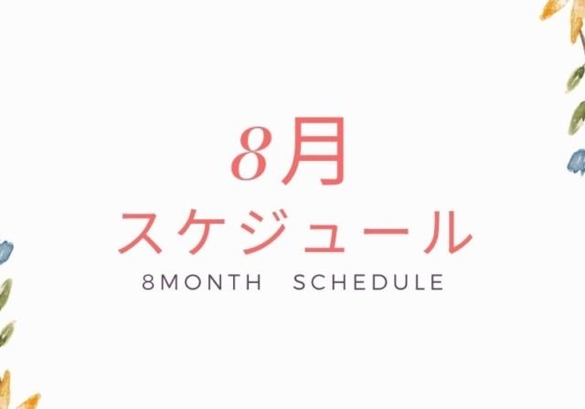 shigaseitai-schedule-20-8 (1)
