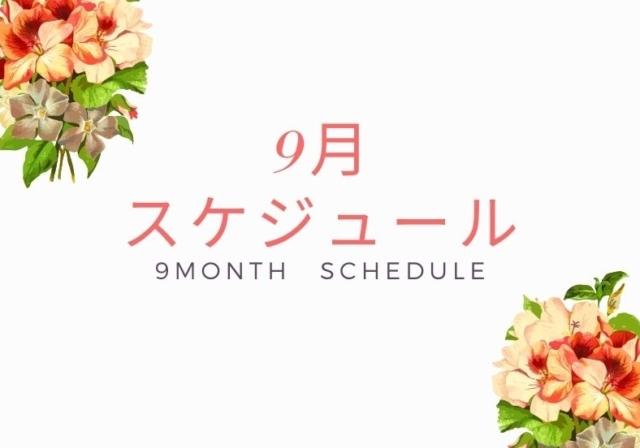 shigaseitai-schedule21-9