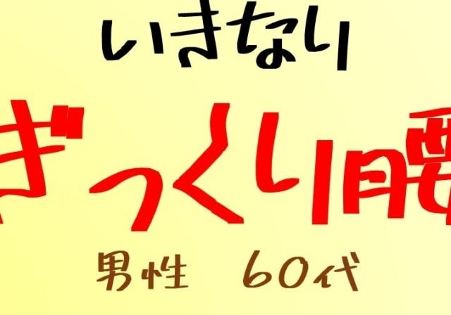 shigaseitai-strained-back