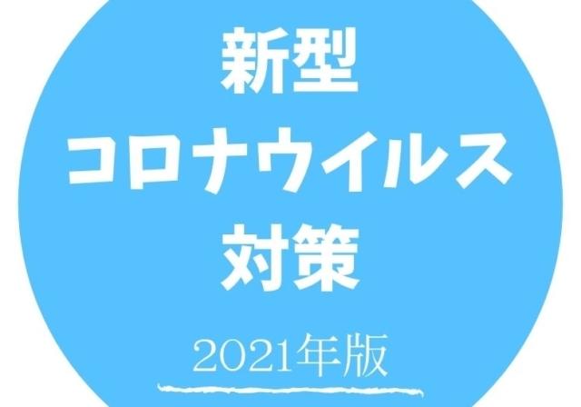 shigaseitai.corona-virus2021
