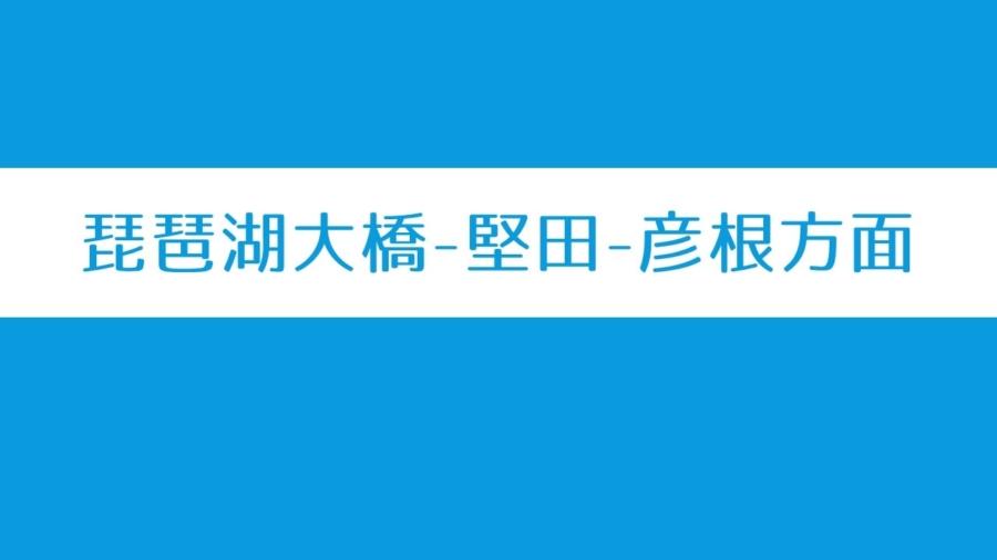 琵琶湖大橋 堅田 彦根方面からのご案内