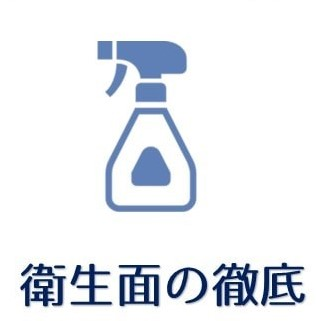 衛生面の徹底-滋賀の整体院HOPE