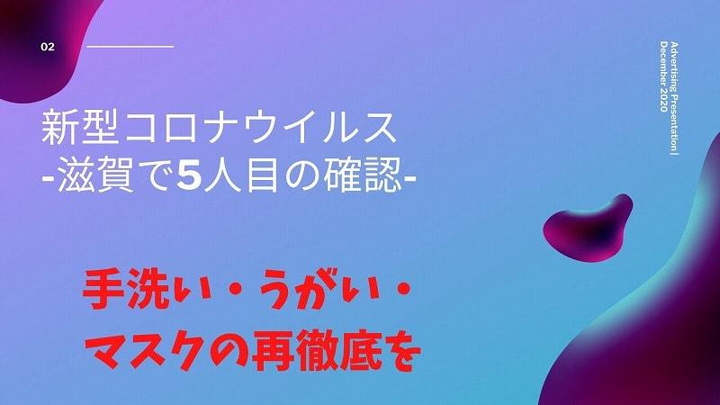 滋賀で新型コロナウイルス5人目確認