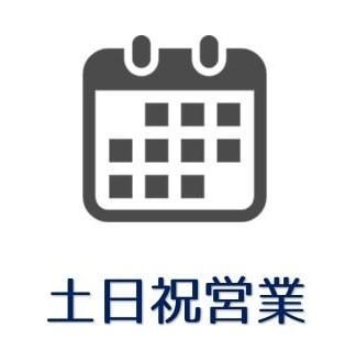土日祝営業-滋賀の整体院HOPE