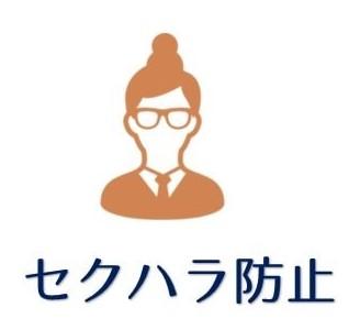 セクハラ防止-滋賀の整体院HOPE