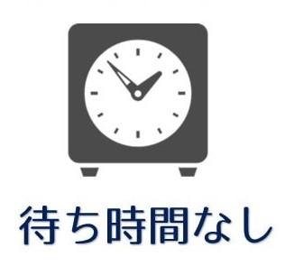 待ち時間なし-滋賀の整体院HOPE