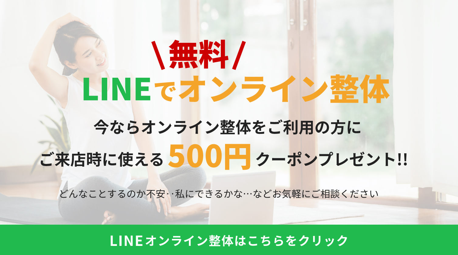 ストレッチ×整体HOPEはLINEでオンライン整体