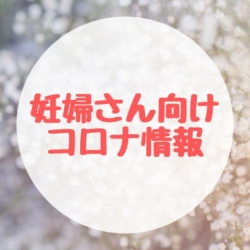 滋賀の整体院HOPE-妊婦さんのコロナ情報