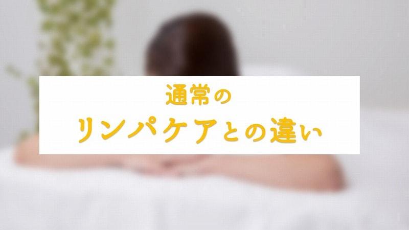 滋賀の整体院HOPE-さとう式リンパケア