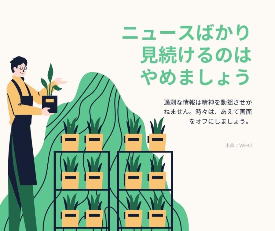 滋賀の整体院HOPE-コロナウイルスからのストレス解消