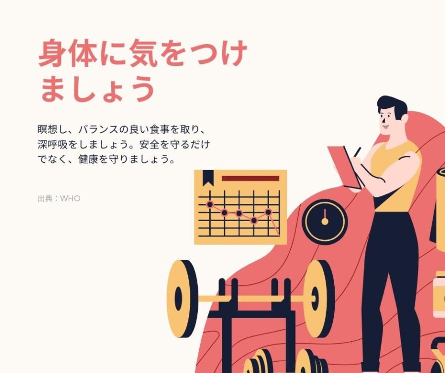 滋賀の整体院HOPE-コロナウイルス時の体調管理