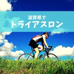 滋賀県守山市で琵琶湖トライアスロン開催