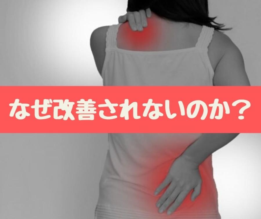 なぜ慢性痛が湿布で改善されないのか?
