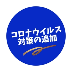 滋賀の整体院HOPEのコロナウイルス対策の追加