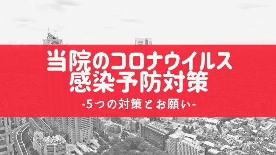 滋賀の整体院HOPE-コロナウイルス対策
