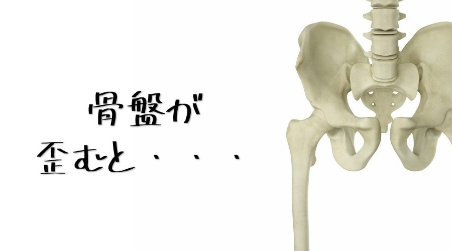 滋賀の整体院HOPE-骨盤が歪むと・・