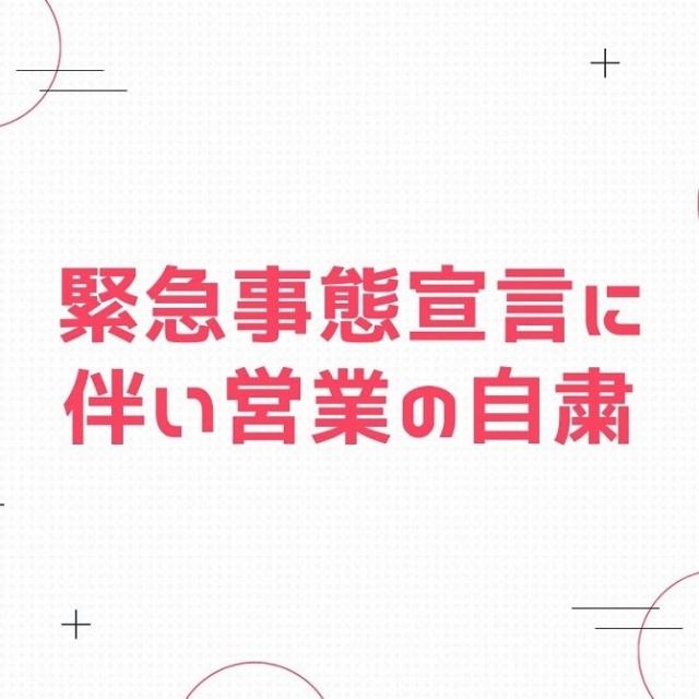 滋賀の整体院HOPE-緊急事態宣言に伴う営業の自粛