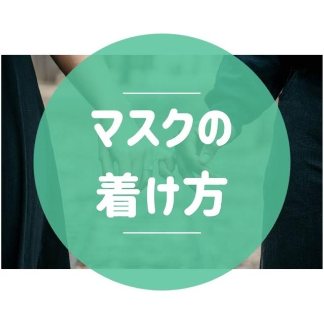 滋賀の整体院HOPE-正しいマスクの着け方