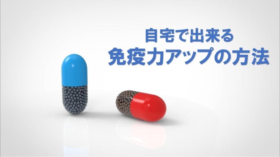 日常で出来る免疫力アップの方法-滋賀の整体院HOPE