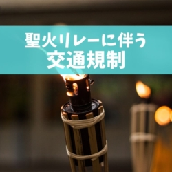 滋賀県での聖火リレーに伴う交通規制のご案内