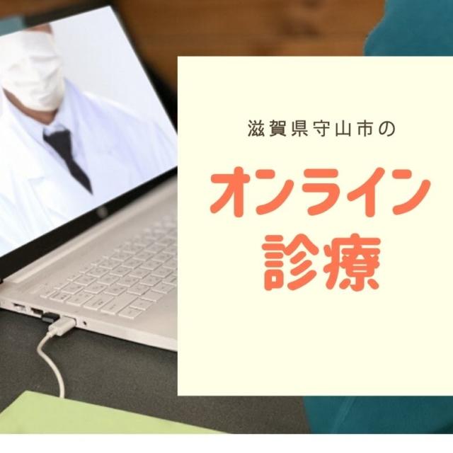 滋賀県守山市オンライン診療