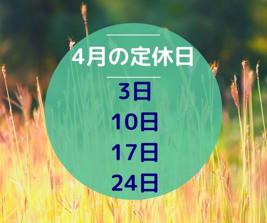 滋賀の整体院HOPE-4月のスケジュール