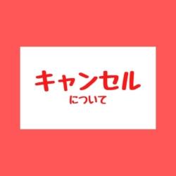 滋賀の整体院HOPE-キャンセルについて