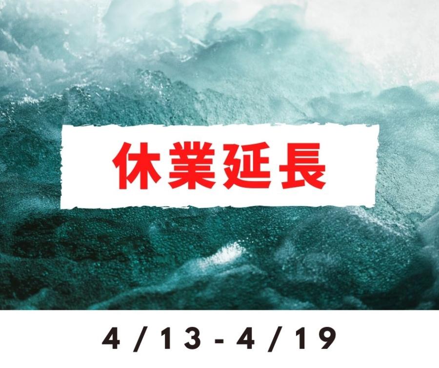 滋賀の整体院HOPE-臨時休業の延長