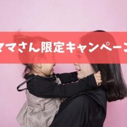 ママさん限定キャンペーン-母の日-