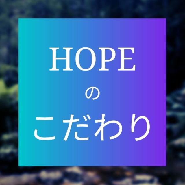 滋賀の整体院HOPE-8つのこだわり