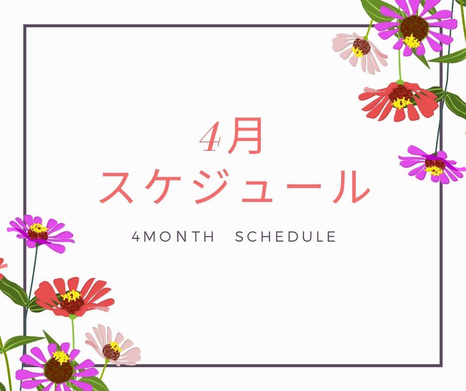 滋賀で整体ならHOPE-4月のスケジュール