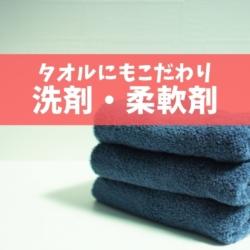 ふわふわ・自然とお肌に優しい洗剤に変更