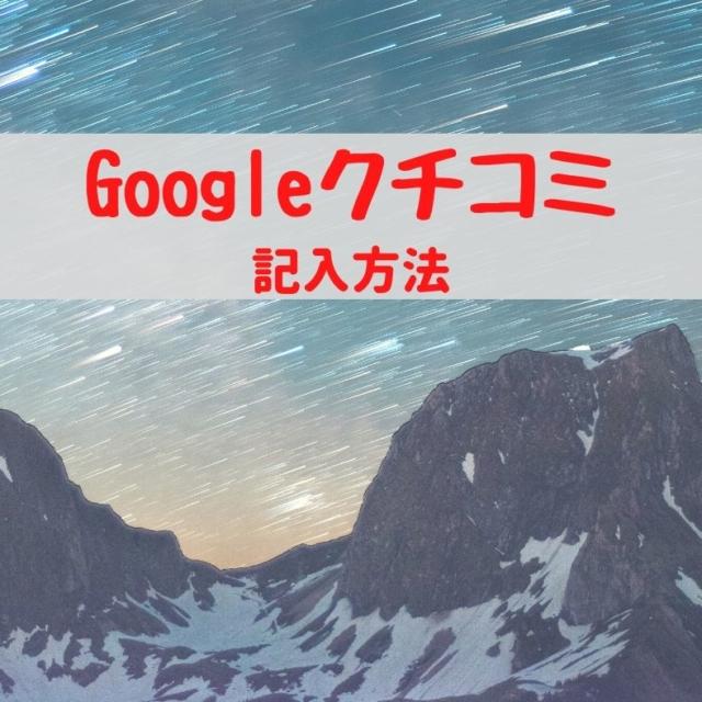 Googleクチコミの記入方法-滋賀の整体院ストレッチ×整体HOPE
