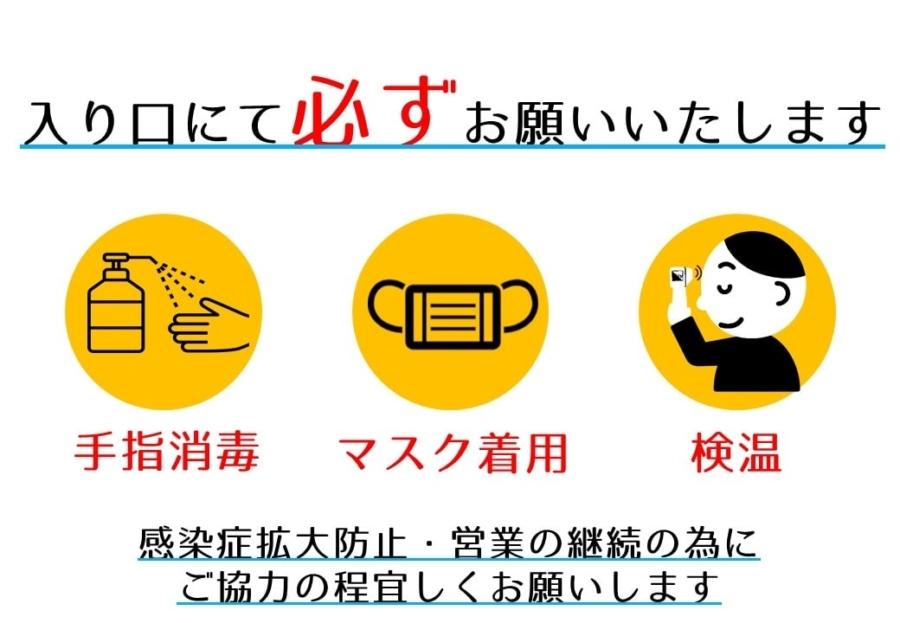 滋賀の整体院HOPE-お客様へのお願い