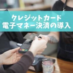 キャッシュレス決済の導入 クレジットカード・電子マネー