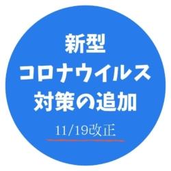 11/19 改正 新型コロナウイルス対策