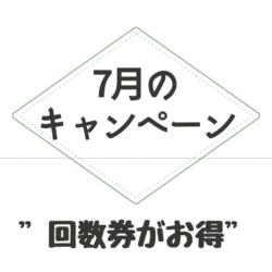 7月のキャンペーン-滋賀の整体院ストレッチ×整体HOPE
