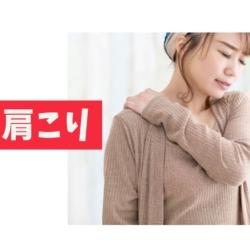 肩こりを根本改善するなら滋賀発HOPE式スト