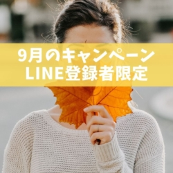 9月のキャンペーン-LINE登録者限定