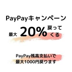 PayPay 街のお店を応援!20%戻ってくるキャンペーン