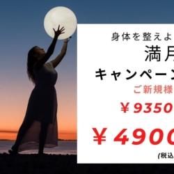 満月・新月キャンペーン-ご新規様限定-