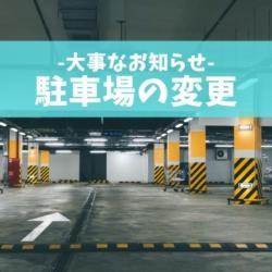 駐車場の変更