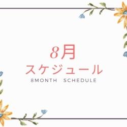 8月のスケジュール 滋賀の整体院ストレッチ×整体HOPE